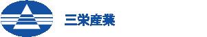 三栄産業株式会社
