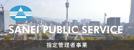 三栄パブリックサービス株式会社